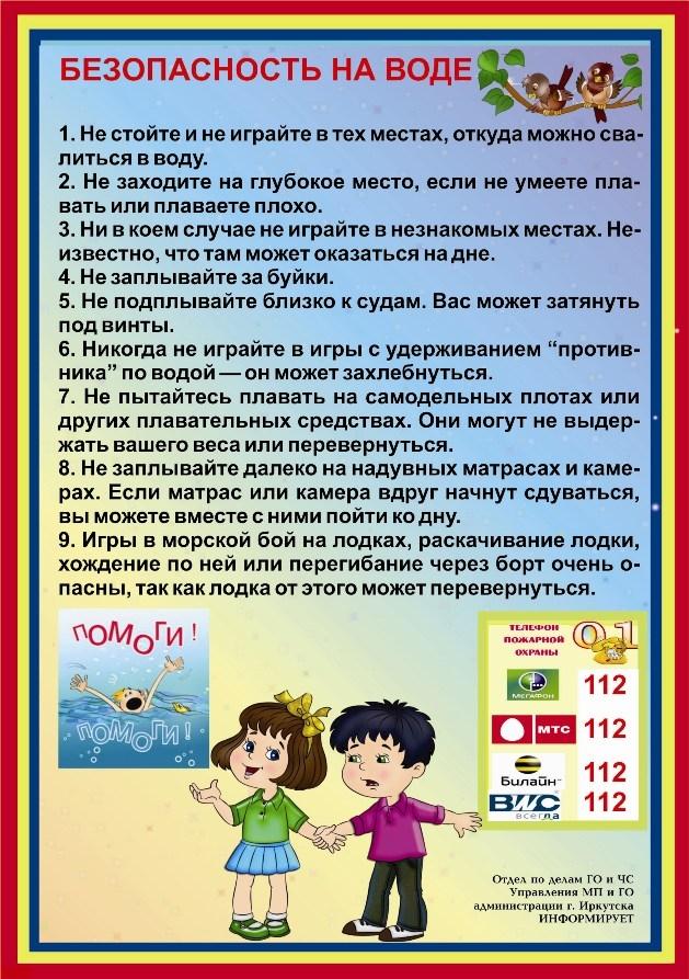 Памятка для родителей на летний период в детском саду в картинках 11